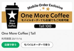 ワンモアコーヒーeチケット